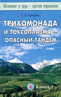 Trihomonada i toksoplazma