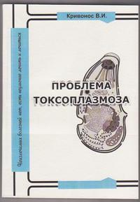 Problema toksoplazmoza